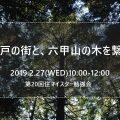 神戸の街と、六甲山の木を繋ぐ