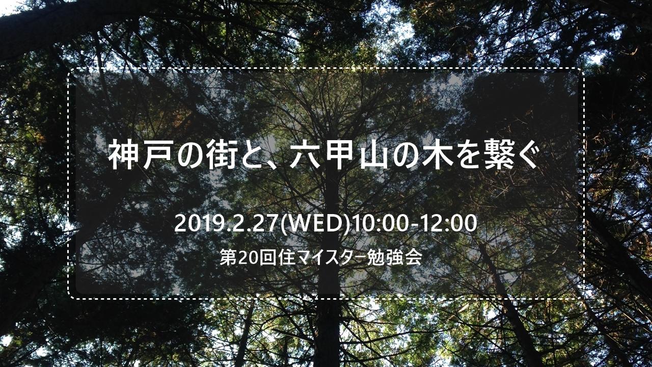 第20回住マイスター「神戸の街と、六甲山の木を繋ぐ」勉強会
