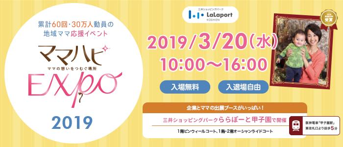 3月20日開催ママハピEXPO@ららぽーと甲子園に出展します!