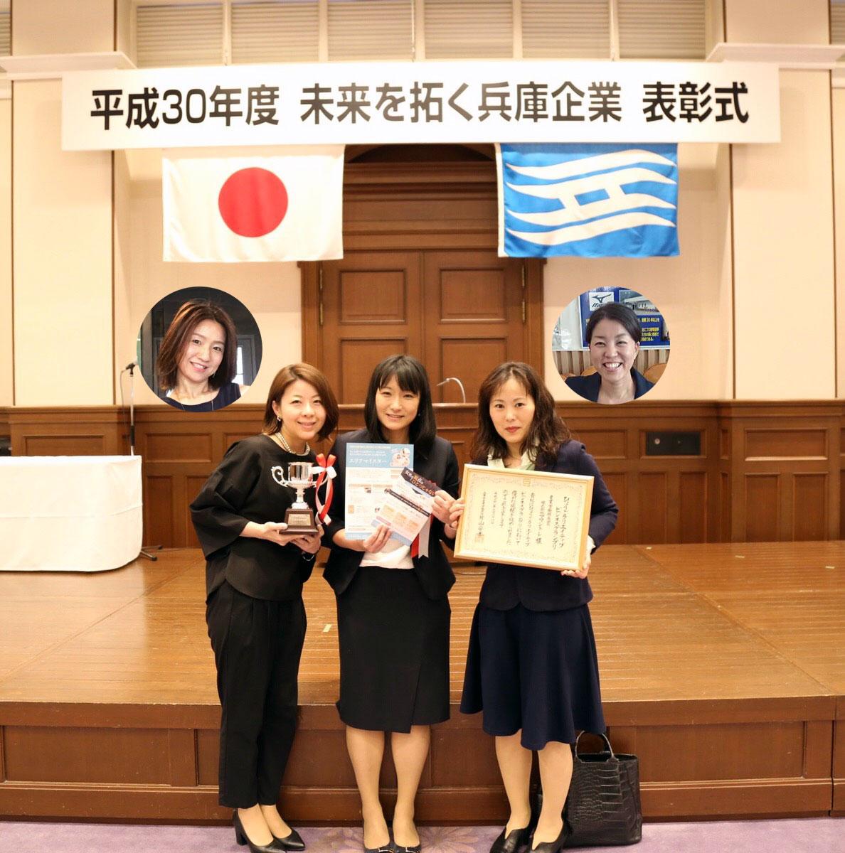 ひょうごクリエイティブビジネスグランプリ2019で産業労働部長賞を受賞しました!