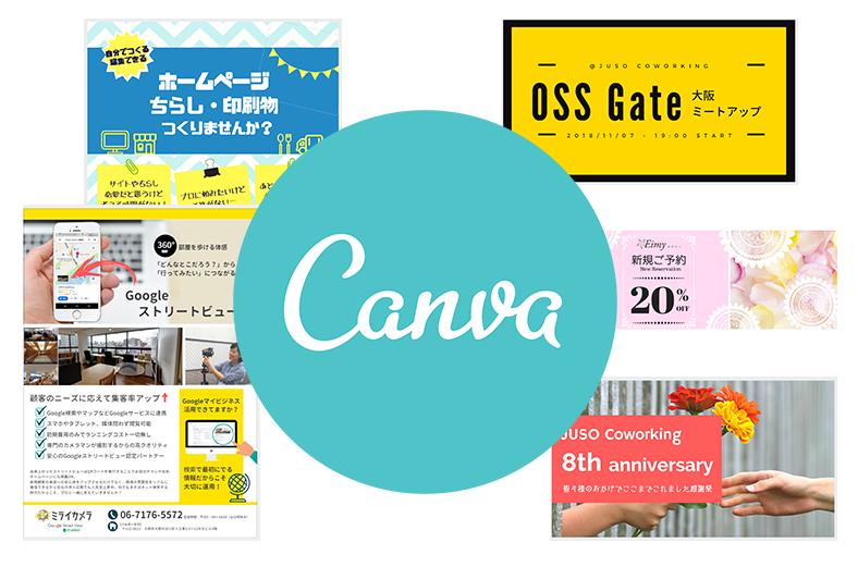 ノンデザイナーのためのCanva活用術 フリーランス勉強会 JUSOコワーキング