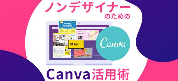 ノンデザイナーのためのCanva活用術