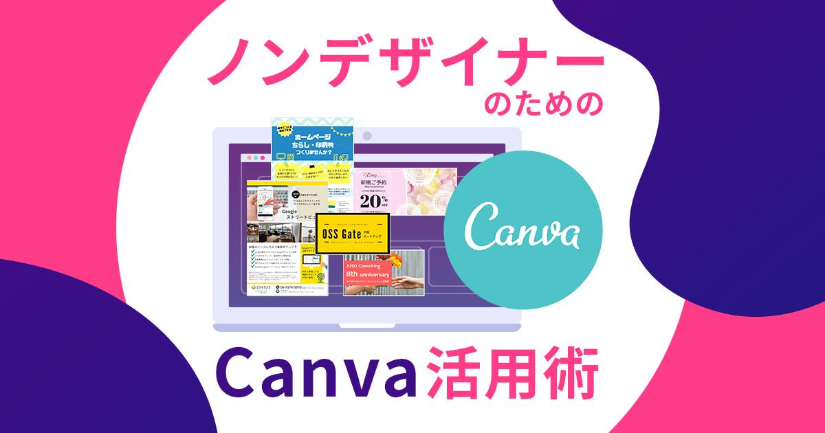 ノンデザイナーのためのCanva活用術を学ぼう!<6月14日(金)>フリーランス勉強会JUSOコワーキング