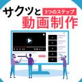 サクッと動画編集!3つの工程で簡単にできる「動画制作」入門セミナー