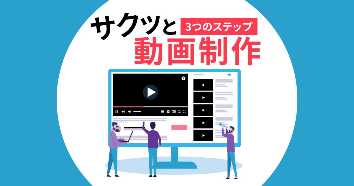 サクッと動画編集!3つの工程で簡単にできる「動画制作」入門セミナー<7月12日(金)>フリーランス勉強会JUSOコワーキング
