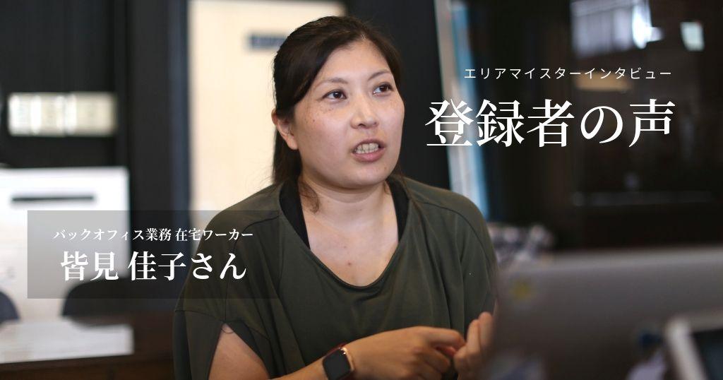 経理事務の経験を活かして活躍する「事務職 在宅ワーカー」をインタビュー