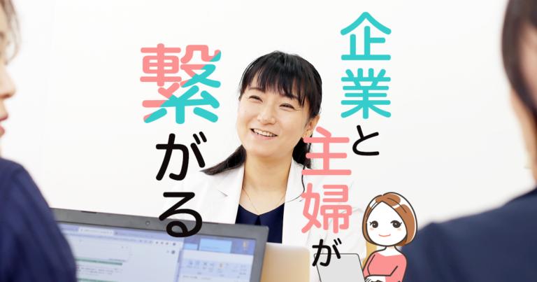 100名の在宅ワーカーに仕事を依頼してきた須澤さんに「在宅ワークに役立つノウハウ」取材を受けました