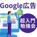 初心者のためのGoogle広告の基礎知識【超入門】フリーランス勉強会JUSOコワーキング