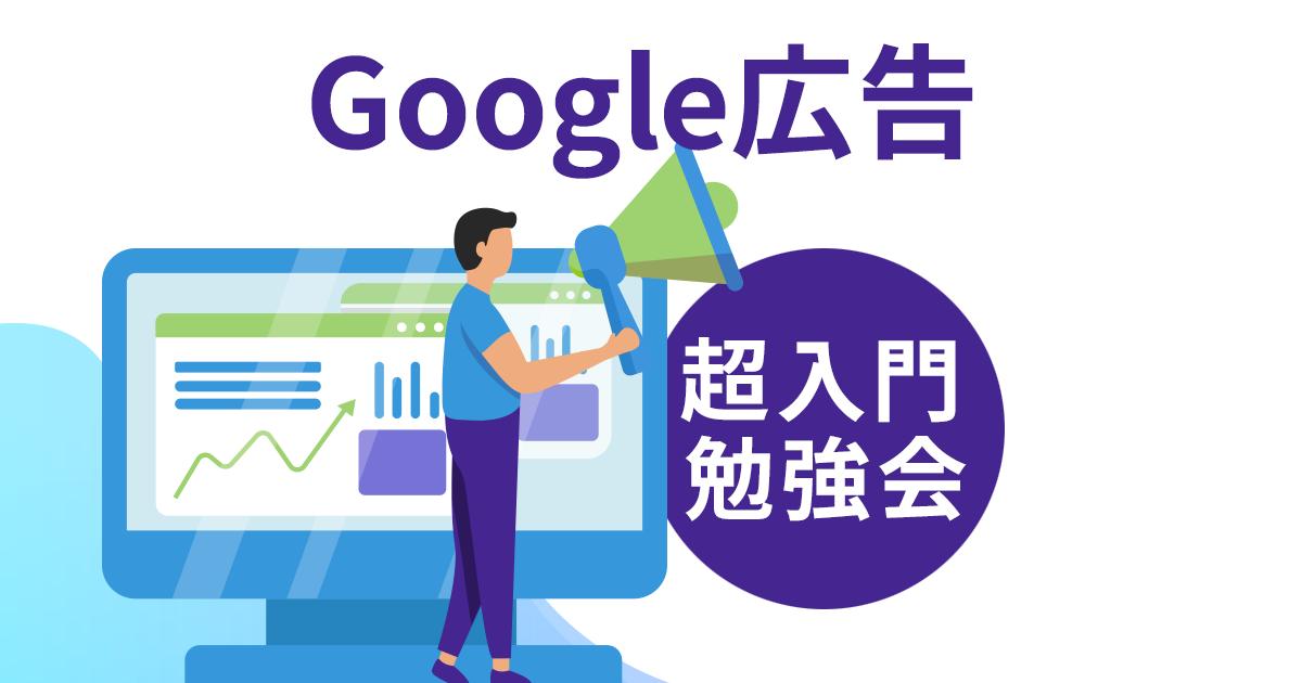 初心者のためのGoogle広告の基礎知識【超入門】<10月11日(金)>フリーランス勉強会JUSOコワーキング