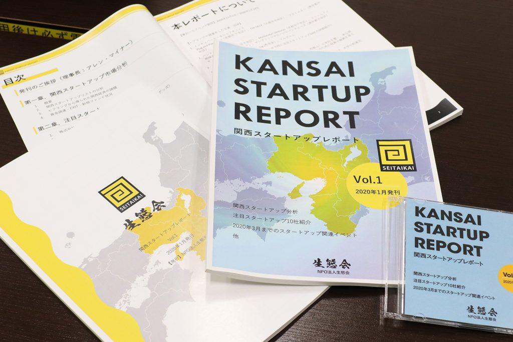 NPO法人生態会、関西スタートアップレポート冊子