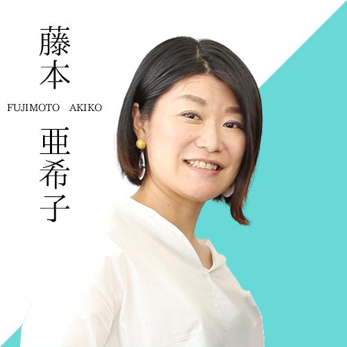 エリアマイスター藤本亜希子