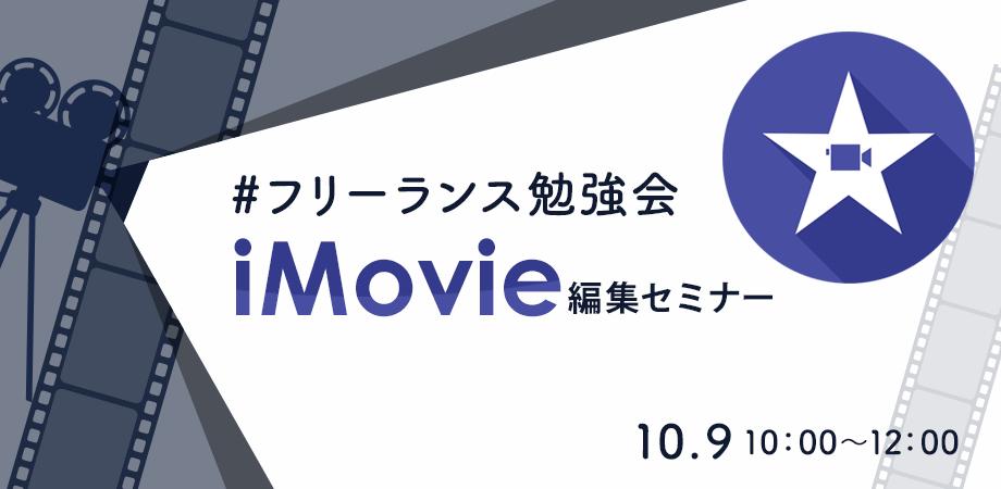 「iMovieでどこまでできる?」動画編集セミナー<10月9日(金)>オンライン勉強会
