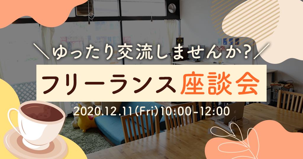フリーランス座談会<12月11日(金)>フリーランス勉強会@オンライン