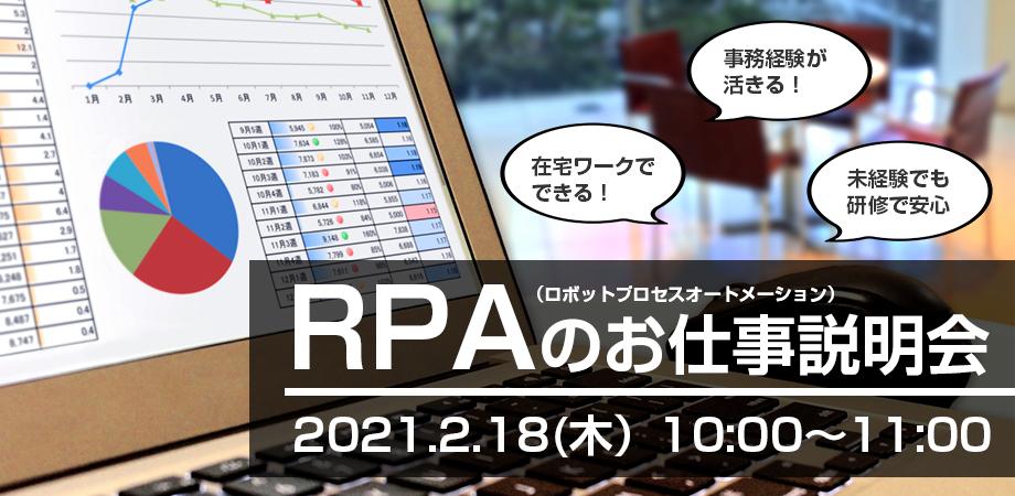 在宅ワークOK、システム未経験からでも始められる! 今注目の「RPA導入」のお仕事説明会(2021年2月18日開催)