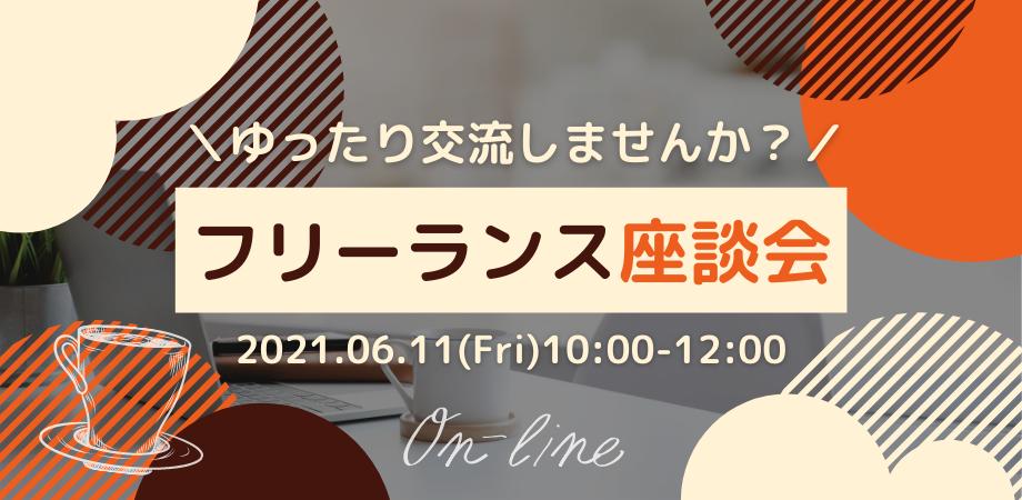 【オンライン】フリーランス座談会<6月11日(金)> #フリーランス勉強会