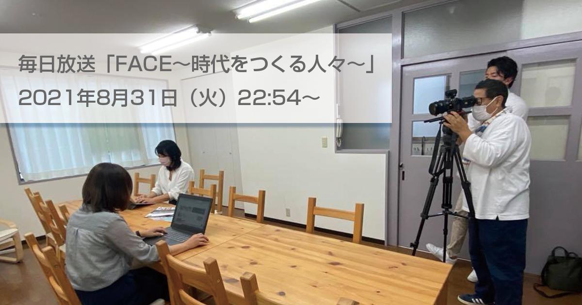 毎日放送「FACE〜時代をつくる人々〜」でママントレをクローズアップ(2021年8月31日ONAIR)